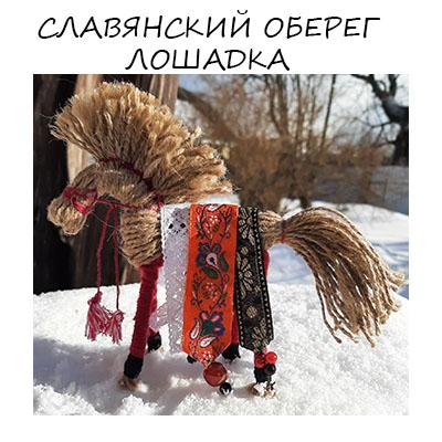 Славянский оберег своими руками: лошадка из джута