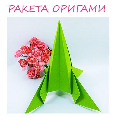 Ракета оригами: поделка на День Космонавтики (12 апреля)