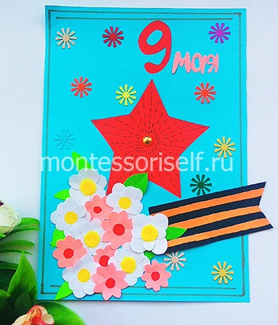 Открытка на 9 мая с цветами, звездой и георгиевской лентой 2