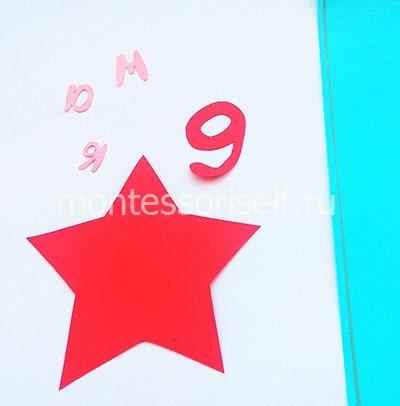 """Вырезаем звезду и надпись """"9 Мая"""""""