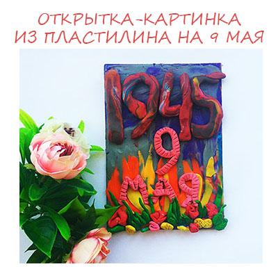Открытка к 9 мая из пластилина: поделка на День Победы в детский сад или школу