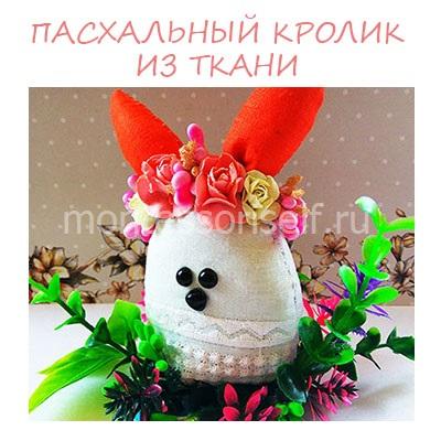 Пасхальный кролик из ткани: поделка на Пасху