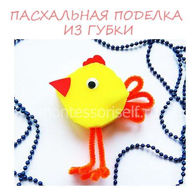 Пасхальный цыпленок из губки: поделка на Пасху для детей