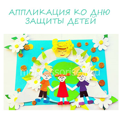 Аппликация на День защиты детей - 1 июня