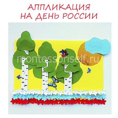 Аппликация ко Дню России: русская природа и триколор