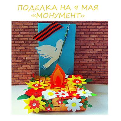 Поделка монумент к 9 мая: поделка на День Победы в детски сад или школу