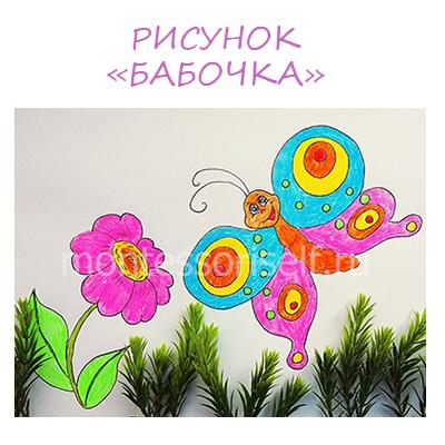 Как нарисовать бабочку карандашами: мастер-класс с пошаговым фото