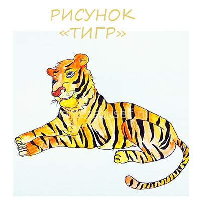 Как нарисовать тигра: мастер-класс с пошаговым фото