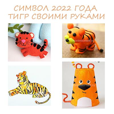 Символ года 2022 тигр своими руками: мастер-класс с пошаговым фото
