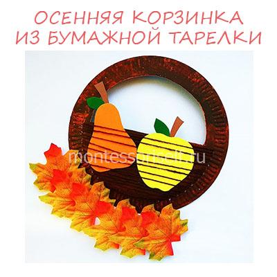 Осенняя поделка из бумажной тарелки «Корзинка с фруктами»