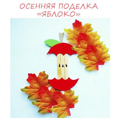 Осенняя поделка из палочек и фоамирана «Яблоко»