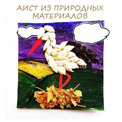 Осенняя аппликация из бумаги и природных материалов «Аист»