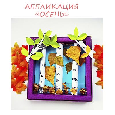Осенняя аппликация в коробке «Березовая роща»
