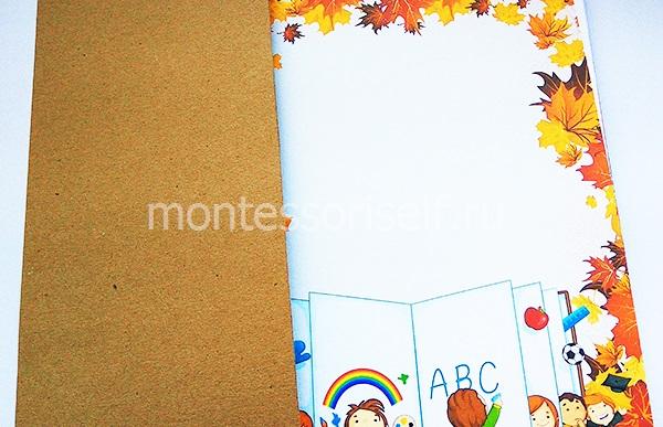 Бумага с осенними узорами