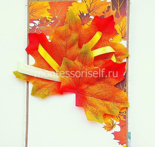Приклеиваем листы и ленты
