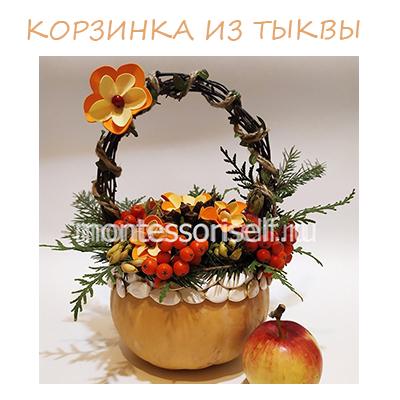 Корзинка из тыквы своими руками: осенний мастер-класс с пошаговым фото