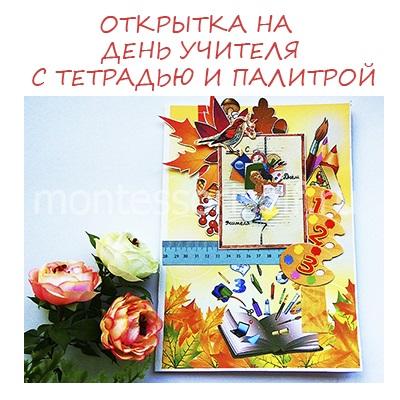 Школьная открытка ко Дню учителя с тетрадью и палитрой: подарок на День Учителя
