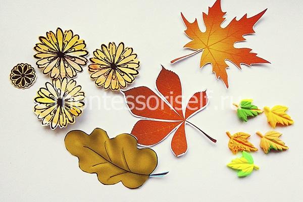 Осенние заготовки
