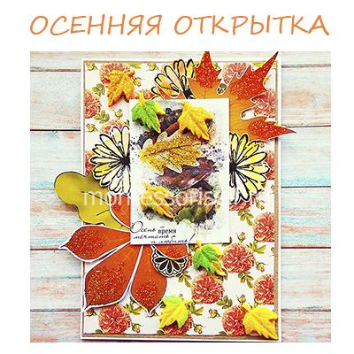 Осенняя открытка «Листопад»: подарок к осеннему празднику